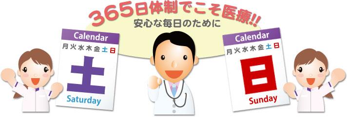 365日体制でこそ医療