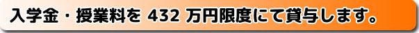 入学金・授業料を432万円限度にて貸与いたします。