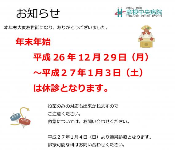 おしらせ(H26.12.27)