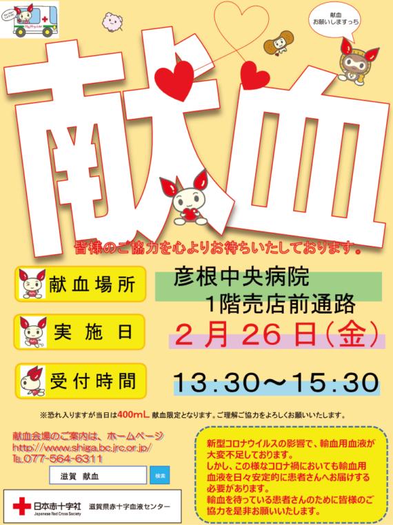 献血ポスター202102